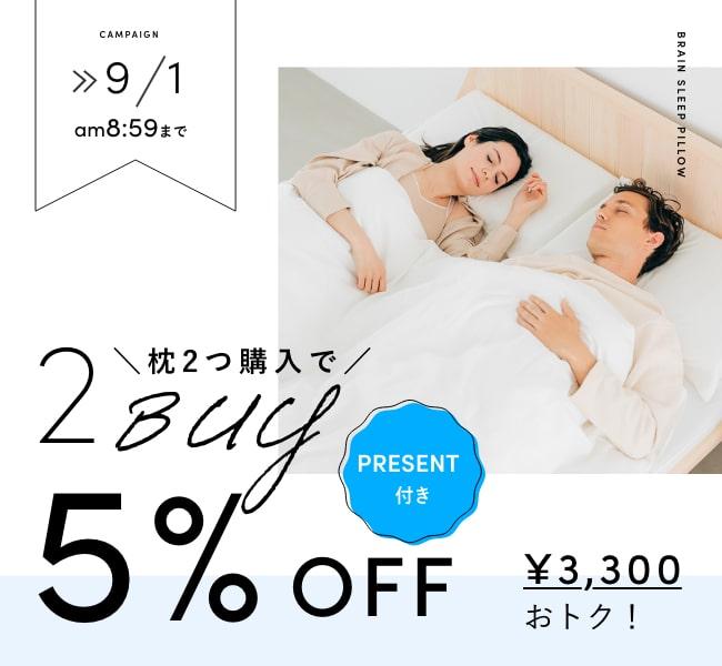 ブレインスリープ 枕2BUY 5%OFF キャンペーン